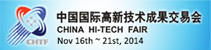 Shenzhen High-Tech Fair